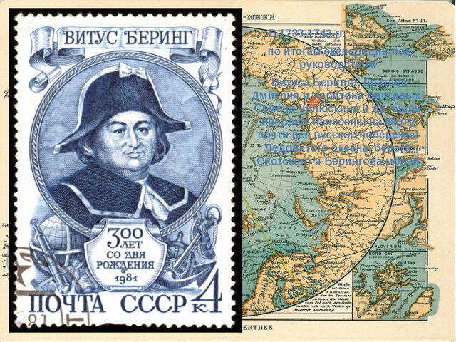 В 1733-1743 гг. по итогам экспедиции под руководством Витуса Беринга, братье...