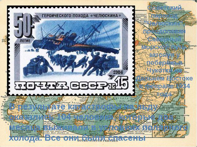 """Советский пароход """"Челюскин"""", преодолевая Северный морской путь, затонул у по..."""