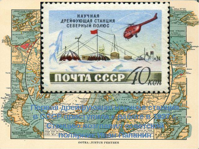 Первая дрейфующая научная станция в СССР приступила к работе в 1937 г. Станци...
