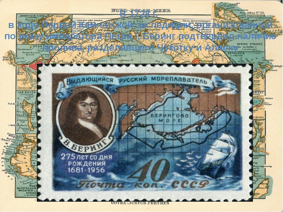 В 1728 г. в ходе Первой Камчатской экспедиции, организованной по указу импера...