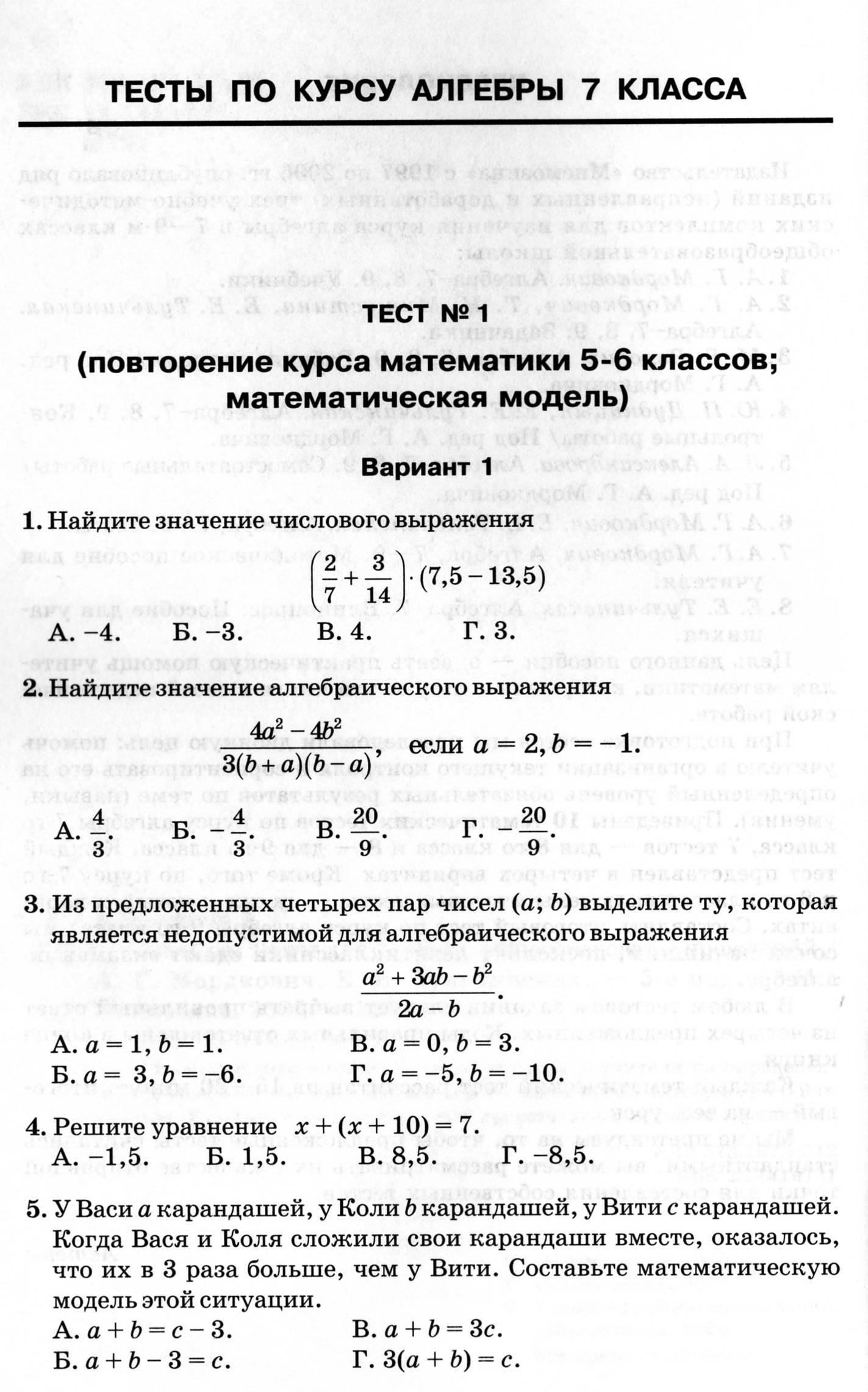 тесты по финансовой математике с ответами