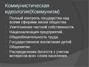Коммунистическая идеология(Коммунизм) Полный контроль государства над всеми с