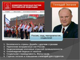 Коммунизм: Геннадий Зюганов Безопасность страны. Дружба с другими странами Ук