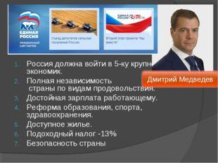 Россия должна войти в 5-ку крупнейших экономик. Полная независимость страны п