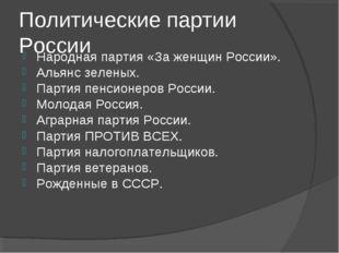 Политические партии России Народная партия «За женщин России». Альянс зеленых