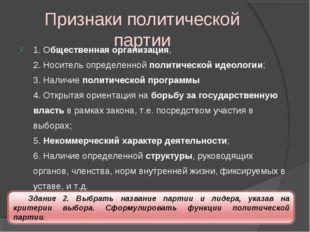 Признаки политической партии 1. Общественная организация, 2. Носитель определ