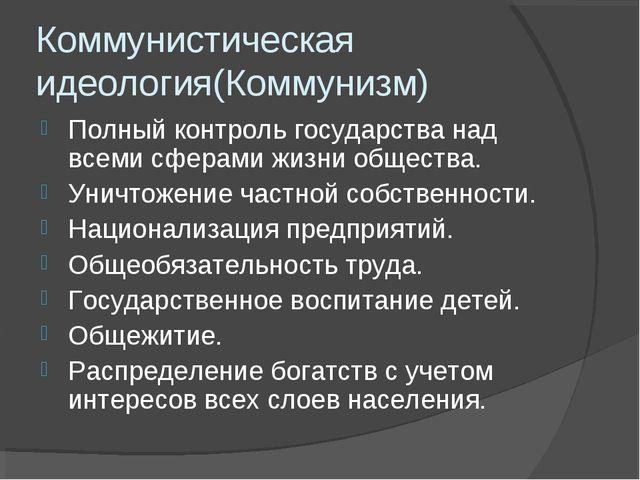 Коммунистическая идеология(Коммунизм) Полный контроль государства над всеми с...