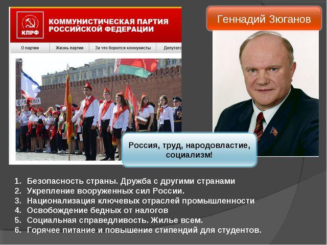 Коммунизм: Геннадий Зюганов Безопасность страны. Дружба с другими странами Ук...