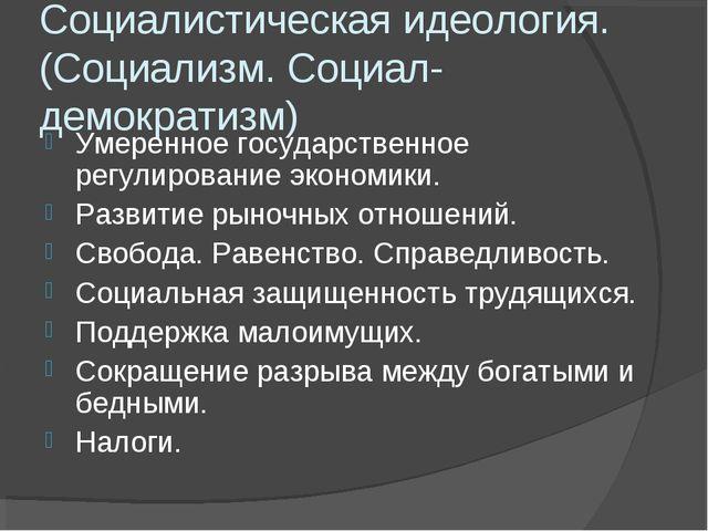 Социалистическая идеология. (Социализм. Социал-демократизм) Умеренное государ...
