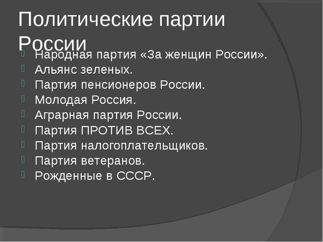 Политические партии России Народная партия «За женщин России». Альянс зеленых...