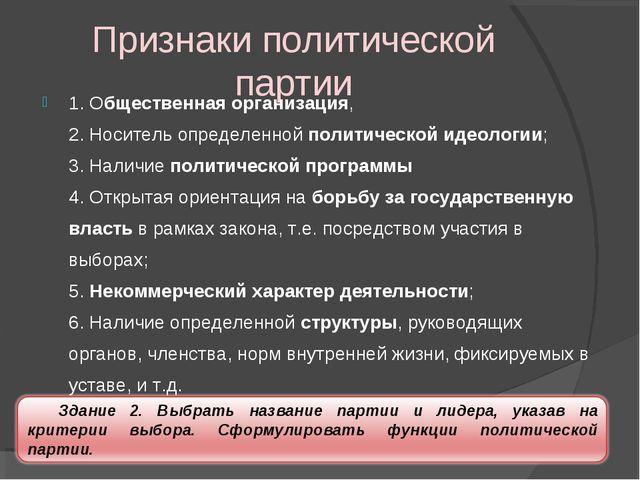 Признаки политической партии 1. Общественная организация, 2. Носитель определ...