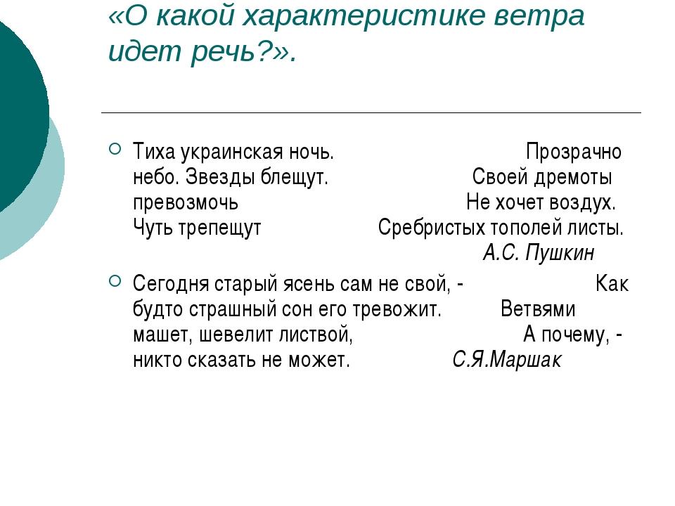 «О какой характеристике ветра идет речь?». Тиха украинская ночь. Прозрачно не...