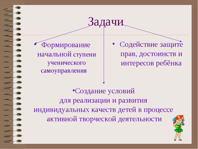 Задачи Формирование начальной ступени ученического самоуправления Содействие...
