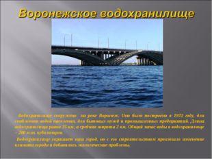 Водохранилище сооружено на реке Воронеж. Оно было построено в 1972 году, для