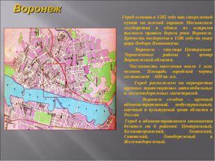 Город основан в 1585 году как сторожевой пункт на южной окраине Московского