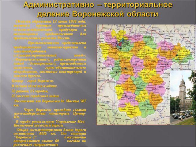 Область образована 13 июня 1934 года, является крупным производителем сельск...