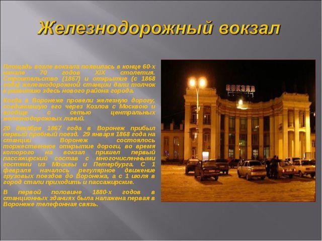 Площадь возле вокзала появилась в конце 60-х начале 70 годов XIX столетия. С...