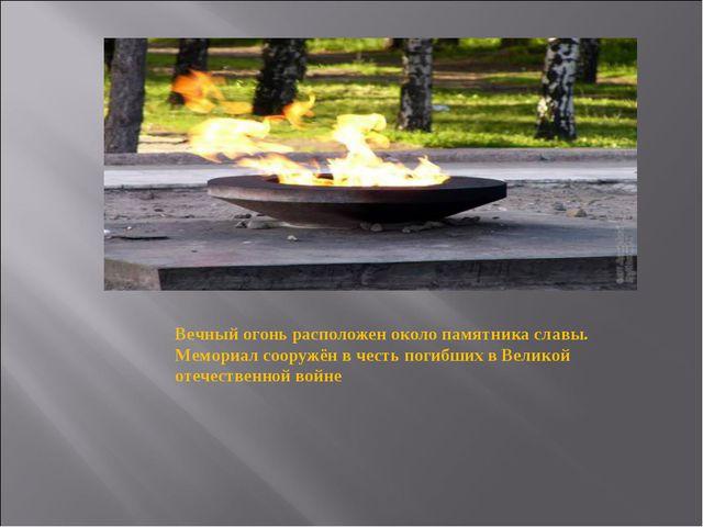 Вечный огонь расположен около памятника славы. Мемориал сооружён в честь пог...