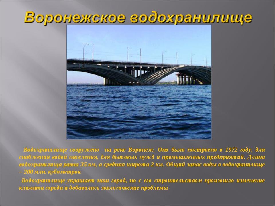 Водохранилище сооружено на реке Воронеж. Оно было построено в 1972 году, для...