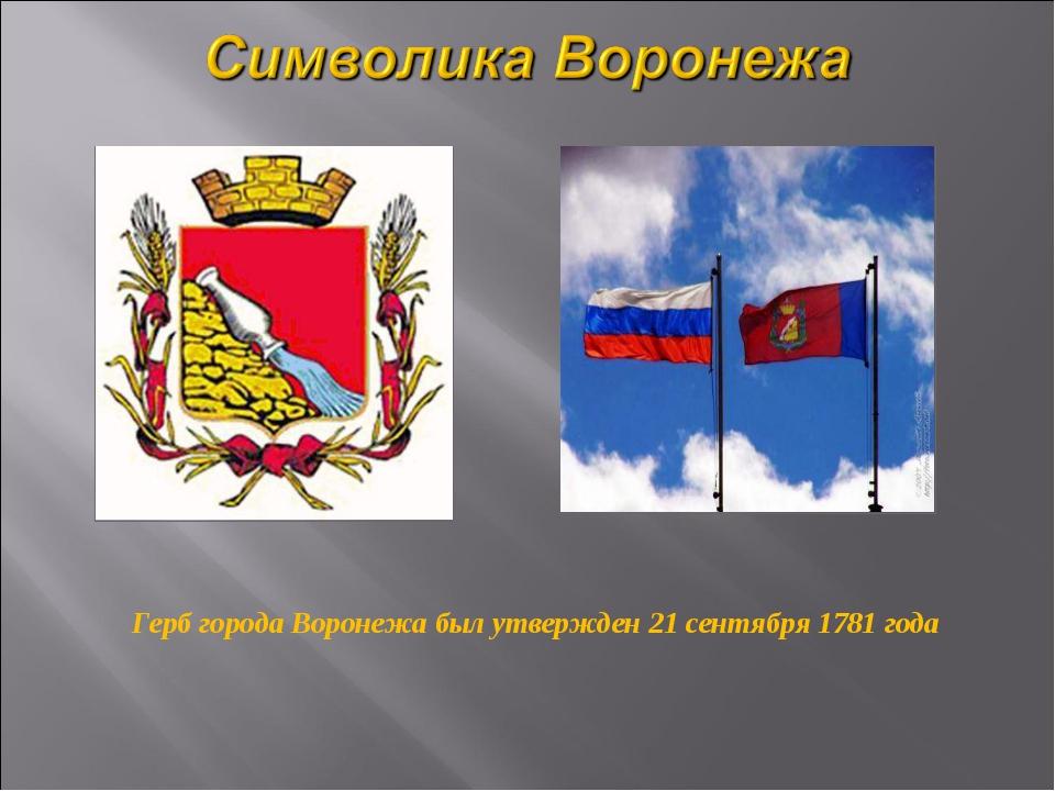 Герб города Воронежа был утвержден 21 сентября 1781 года