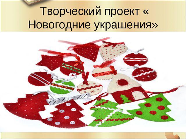 Творческий проект « Новогодние украшения»
