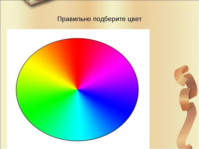 Правильно подберите цвет