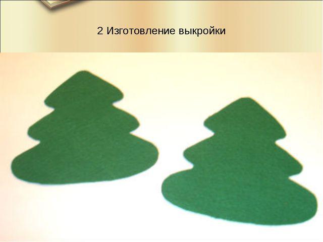 2 Изготовление выкройки