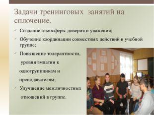 Создание атмосферы доверия и уважения; Обучение координации совместных действ