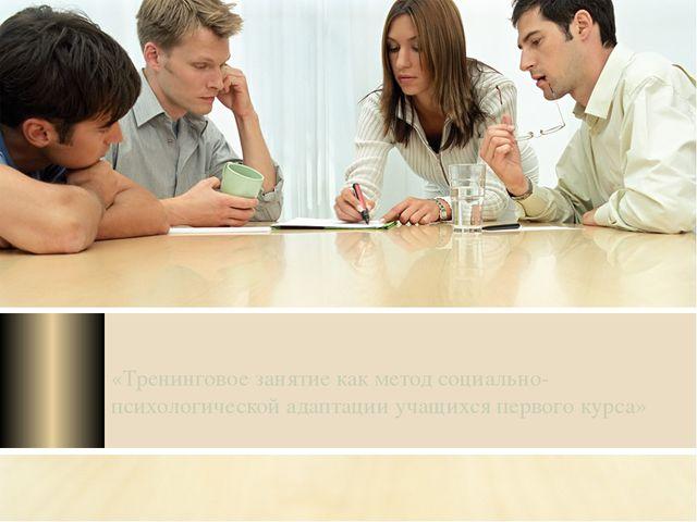 «Тренинговое занятие как метод социально-психологической адаптации учащихся...