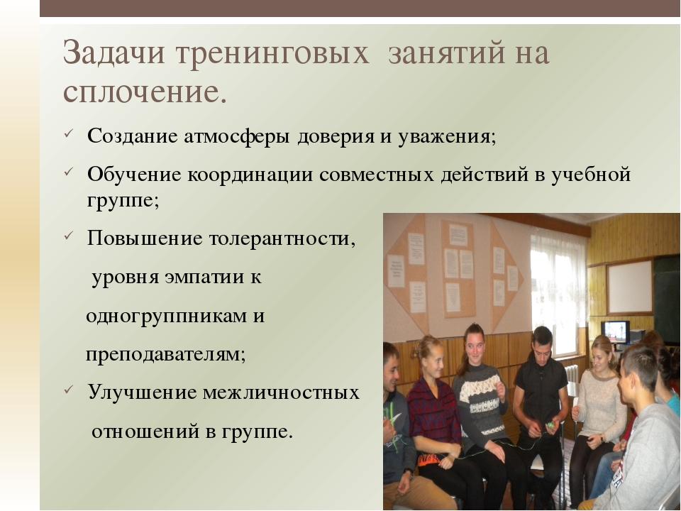 Создание атмосферы доверия и уважения; Обучение координации совместных действ...