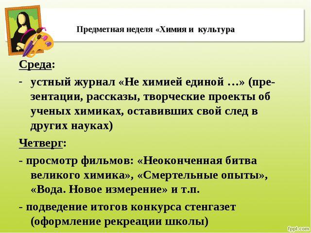 Предметная неделя «Химия и культура Среда: устный журнал «Не химией единой …»...