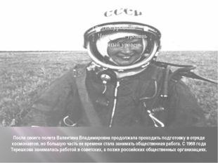 После своего полета Валентина Владимировна продолжала проходить подготовку в