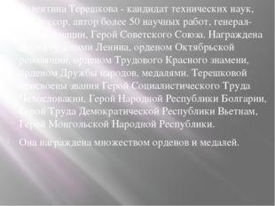 Валентина Терешкова - кандидат технических наук, профессор, автор более 50 на