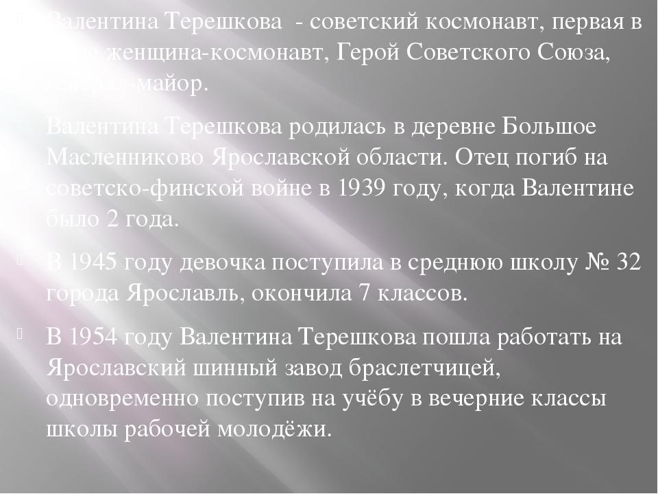 Валентина Терешкова - советский космонавт, первая в мире женщина-космонавт,...