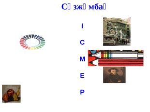 Сөзжұмбақ    І    С     М      Е      Р