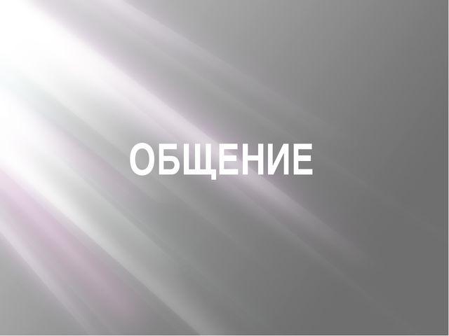 ОБЩЕНИЕ