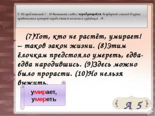 (7)Тот, кто не растёт, умирает! – таков закон жизни. (8)Этим ёлочкам предсто
