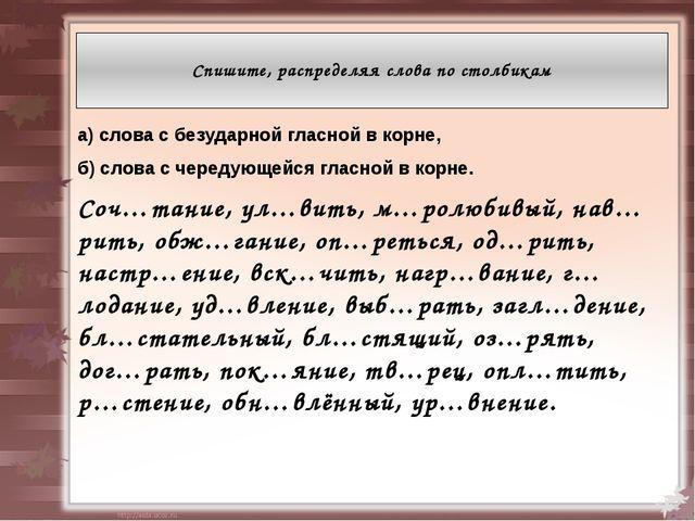 Спишите, распределяя слова по столбикам а) слова с безударной гласной в корн...