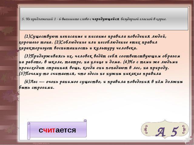 (1)Существуют неписаные и писаные правила поведения людей, хорошего тона. (...