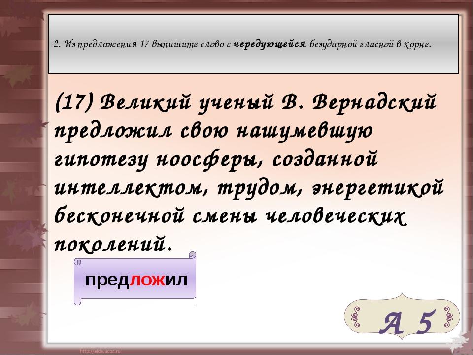 (17) Великий ученый В. Вернадский предложил свою нашумевшую гипотезу ноосферы...