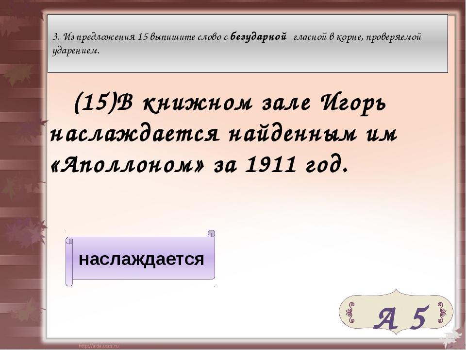 (15)В книжном зале Игорь наслаждается найденным им «Аполлоном» за 1911 год....