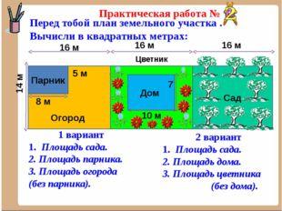 Практическая работа № Перед тобой план земельного участка . Вычисли в квадрат