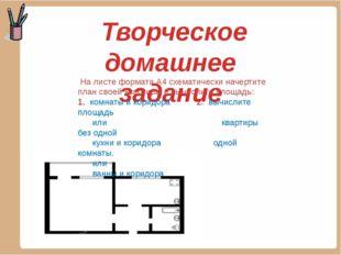 Творческое домашнее задание На листе формата А4 схематически начертите план