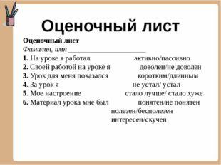 Оценочный лист Оценочный лист Фамилия, имя _____________________ 1.На уроке