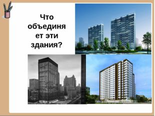 Что объединяет эти здания?