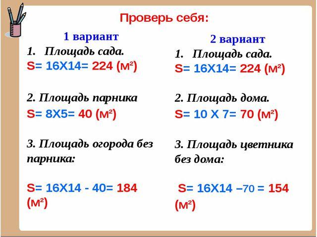 Проверь себя: 1 вариант Площадь сада. S= 16Х14= 224 (м²) 2. Площадь парника S...