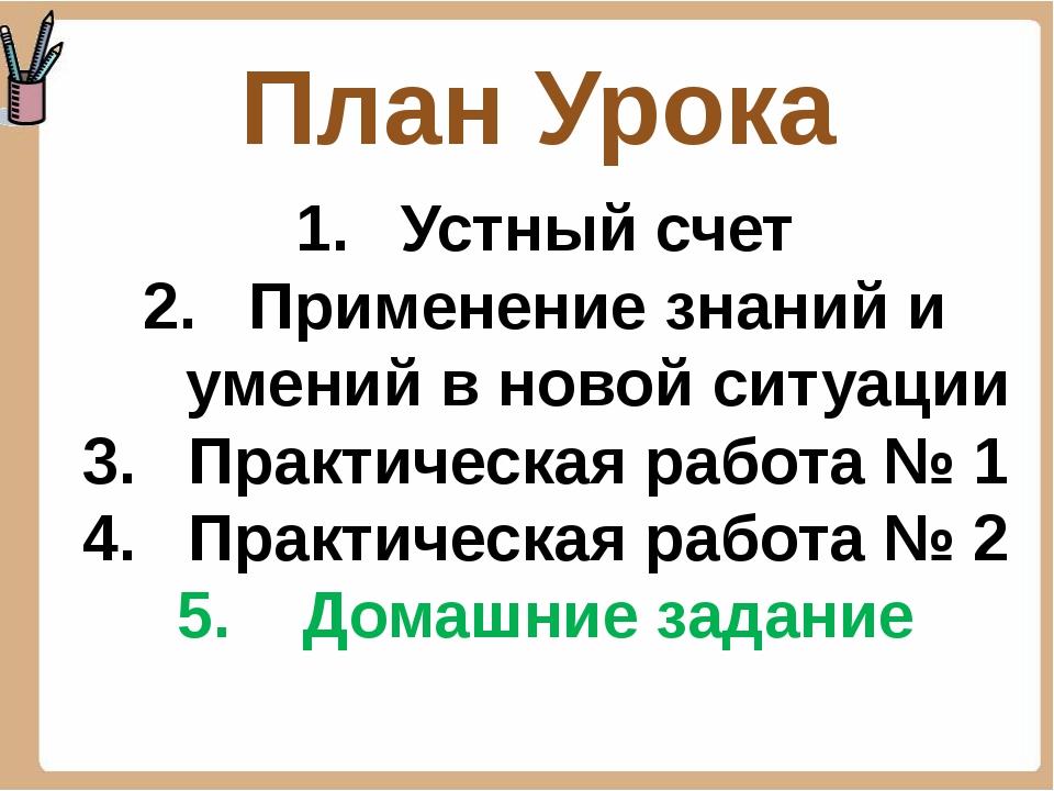План Урока Устный счет Применение знаний и умений в новой ситуации Практическ...