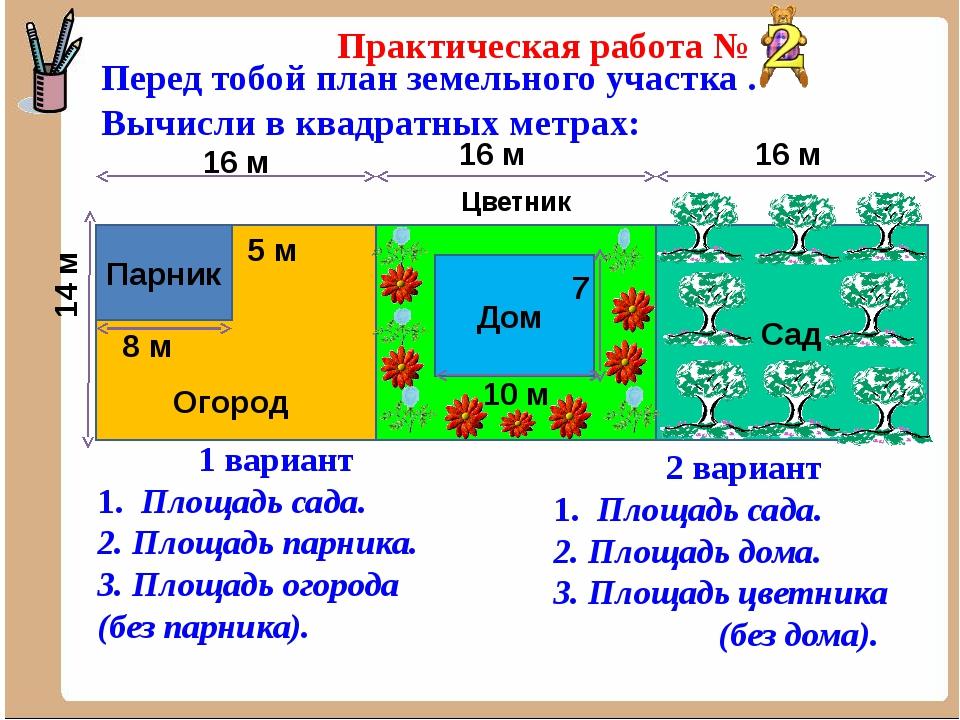 Практическая работа № Перед тобой план земельного участка . Вычисли в квадрат...