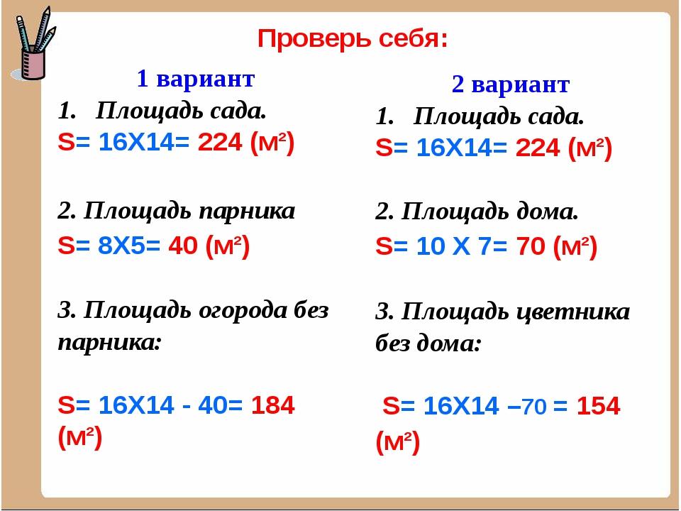 Конспект урока площадь прямоугольника фгос
