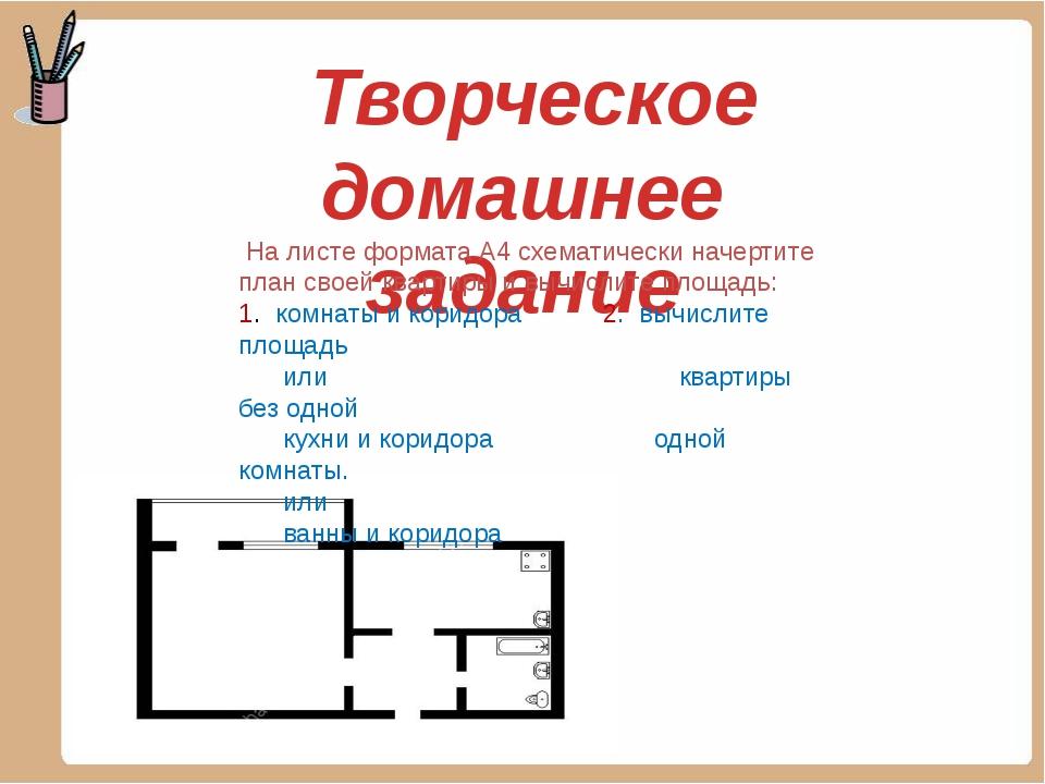 Творческое домашнее задание На листе формата А4 схематически начертите план...